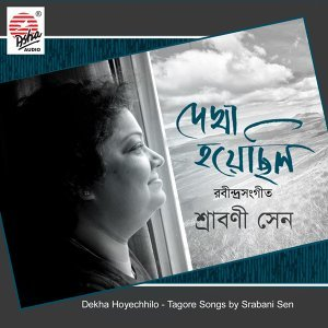 Dekha Hoyechhilo