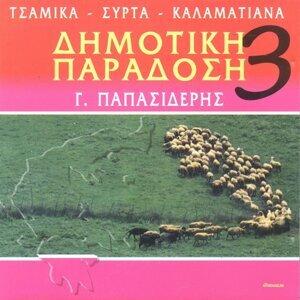 Dimotiki Paradosi, Vol. 3 - Tsamika - Syrta - Kalamatiana