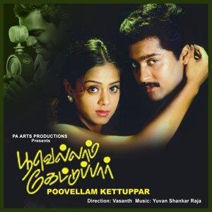 Poovellam Kettuppar - Original Motion Picture Soundtrack