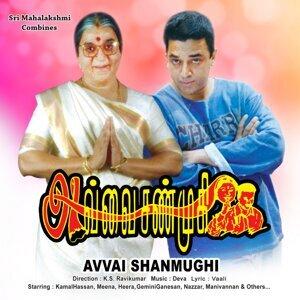 Avvai Shanmugi - Original Motion Picture Soundtrack