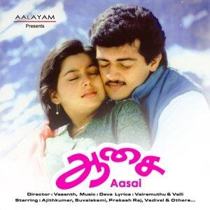 Aasai - Original Motion Picture Soundtrack