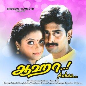 Aahaa - Original Motion Picture Soundtrack
