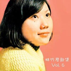 林竹君歌集, Vol. 6 - 修復版
