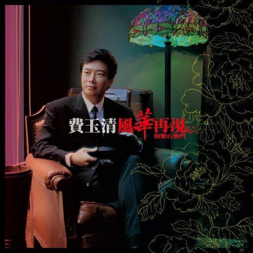 風華再現-情繫百樂門 - Remastered