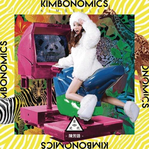 Kimbonomics 金式代