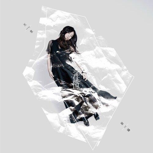 天堂 / 悬崖 Album cover