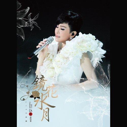 2013鏡花水月演唱會 (Live)