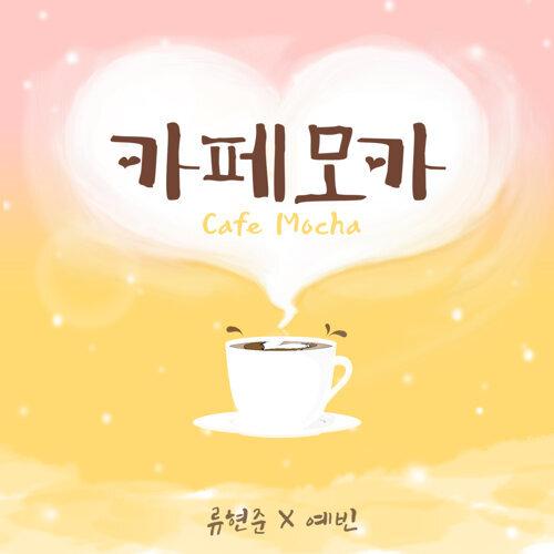 摩卡咖啡 (카페모카) - 연지수最新EP