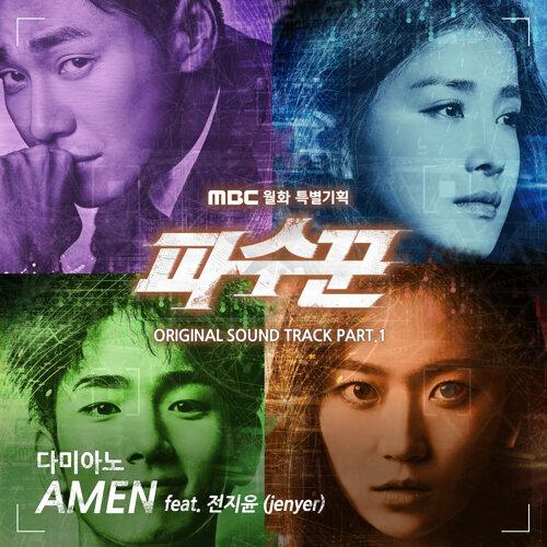 파수꾼 OST Part.1