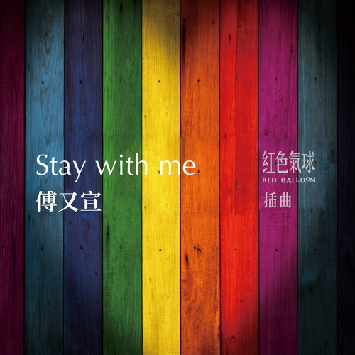 Stay With Me - <紅色氣球>插曲