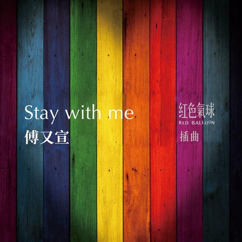 Stay With Me(《紅色氣球》插曲) - <红色气球>插曲