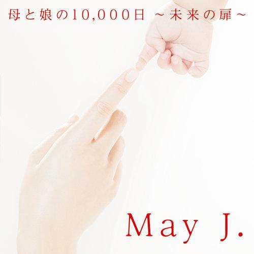 母親與女兒的10,000日~未來之扉~