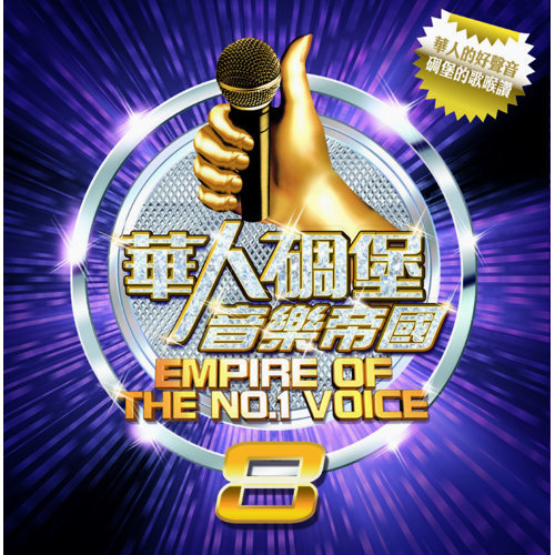 華人碉堡音樂帝國8