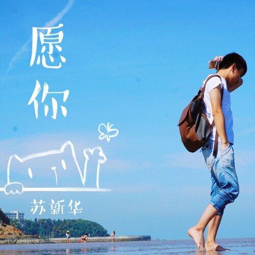 願你 (May You)
