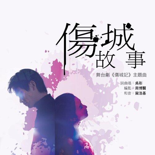 傷城故事 - 舞台劇 : 傷城記 主題曲
