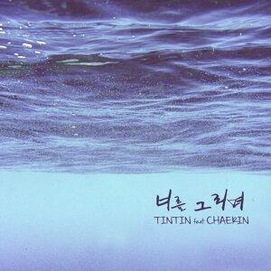 너를 그리며 (feat. Chaerin)