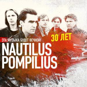 Эта музыка будет вечной. Nautilus Pompilius - 30 лет.