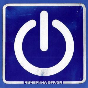 Off/On