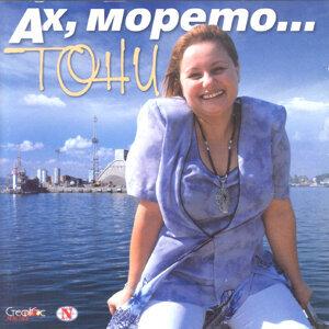Ah, Moreto... (Eh, That Sea)
