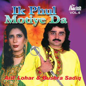 Ik Phul Motiye Da Vol. 6