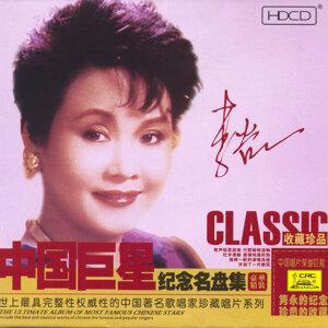 Famous Chinese Stars: Li Guyi