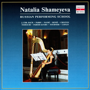 Russian Performing School: Natalia Shameyeva, Vol. 2