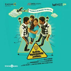 Samsaaram Aarogyathinu Haanikaram - Original Motion Picture Soundtrack