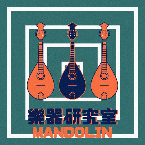 樂器研究室 : 曼陀林琴 Mandolin 專輯封面