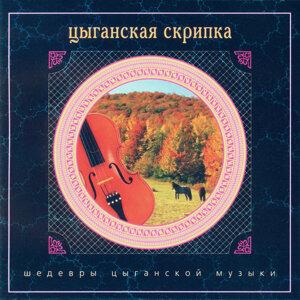 Шедевры цыганской музыки. Цыганская скрипка