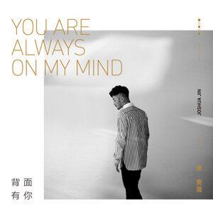 背面有你 (You Are Always On My Mind)