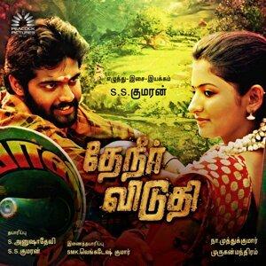 Theneer Viduthi - Original Motion Picture Soundtrack