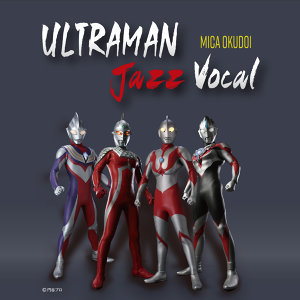 ウルトラマン Jazz Vocal (Ultraman Jazz Vocal)