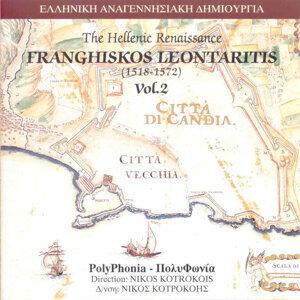 The Hellenic Renaissance: Franghiskos Leontaritis (1518-1572) Vol.2