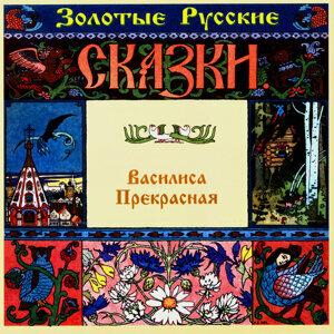 Золотые русские сказки. Василиса Прекрасная