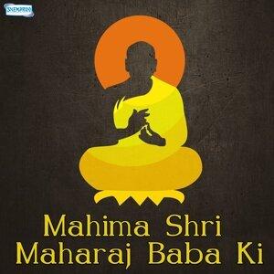 Mahima Shri Maharaj Baba Ki