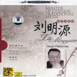 Master of Traditional Chinese Music:Huqin