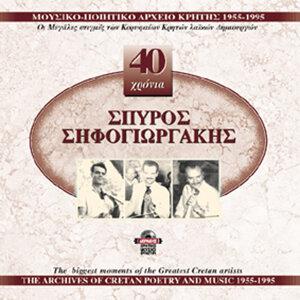 Spyros Sifogiorgakis 1955-1995, Vol. 1