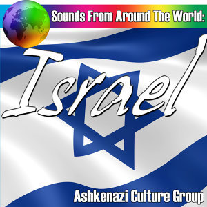 Sounds From Around The World: Israel