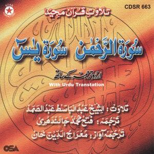 Surah Ar Rehman - Surah Yaseen