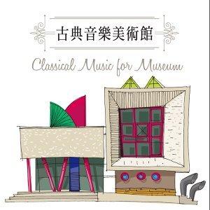 古典音樂美術館