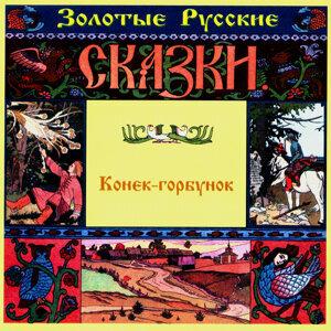 Золотые русские сказки. Конек-горбунок