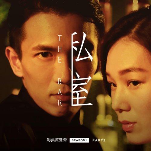 <私室>第一季:影集原聲帶 (THE BAR Season1:Original Soundtracks) - Part2
