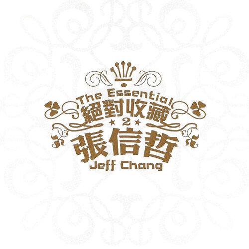 心爱宝贝 (Xin Ai Bao Bei)
