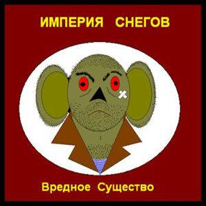 Vrednoe sushchestvo (Вредное существо)