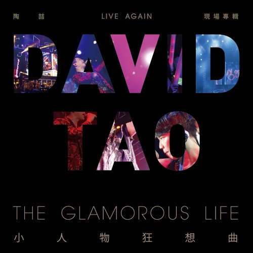 Live Again 陶喆<小人物狂想曲>現場專輯 (David Tao: Live Again The Glamorous Life)
