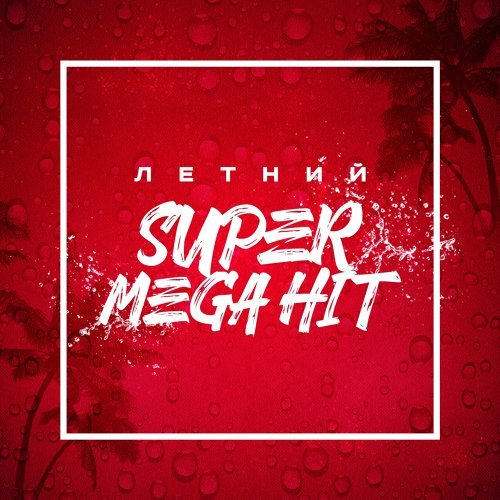 Летний SuperMegaHit Albums cover