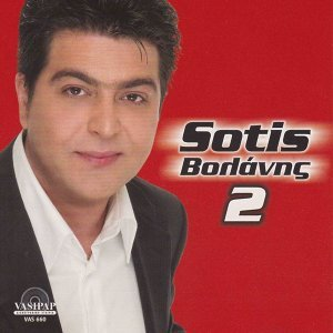 Sotis Volanis 2