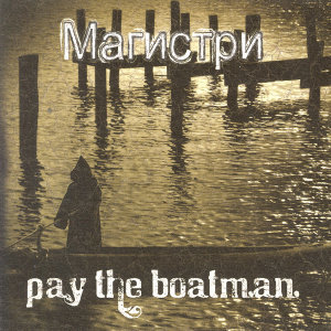 Pay The Boatman