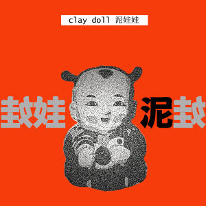 Clay Doll (Ni Wa Wa) - Single