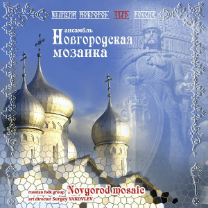 Great Novgorod 1150 years